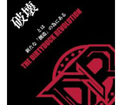 AXDB-3814 破壊/THE DIRTY DUCK REVOLUTION